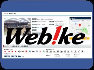 バイクスタジアムのWebBike在庫情報のイメージ