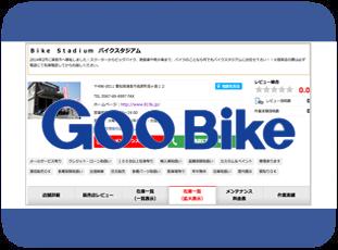 バイクスタジアムのGOOBike在庫情報のイメージ